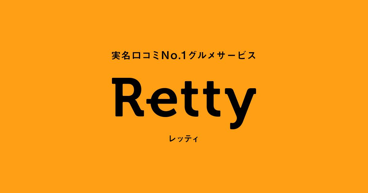 Rettyグルメ[レッティ]