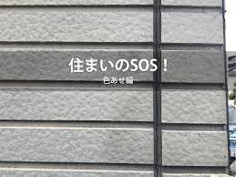 住まいのSOS! ―色あせ編― | 外壁・屋根塗装のリフォーム ...