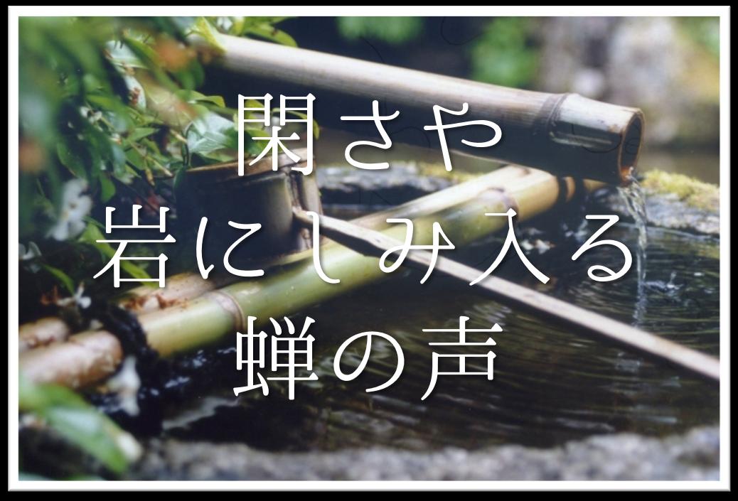 閑さや岩にしみ入る蝉の声】俳句の季語や意味・表現技法・作者