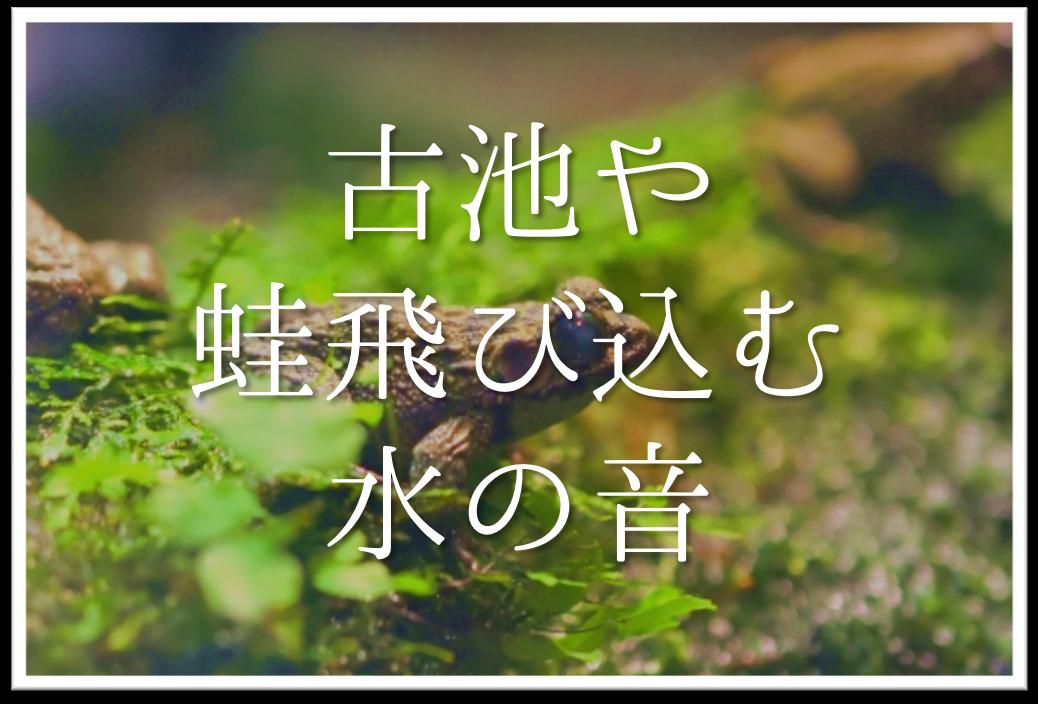古池や蛙飛び込む水の音】俳句の季語や意味・魅力(すごさ)・表現