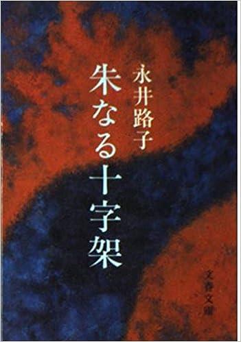 朱なる十字架 (文春文庫 200-4) | 永井 路子 |本 | 通販 | Amazon
