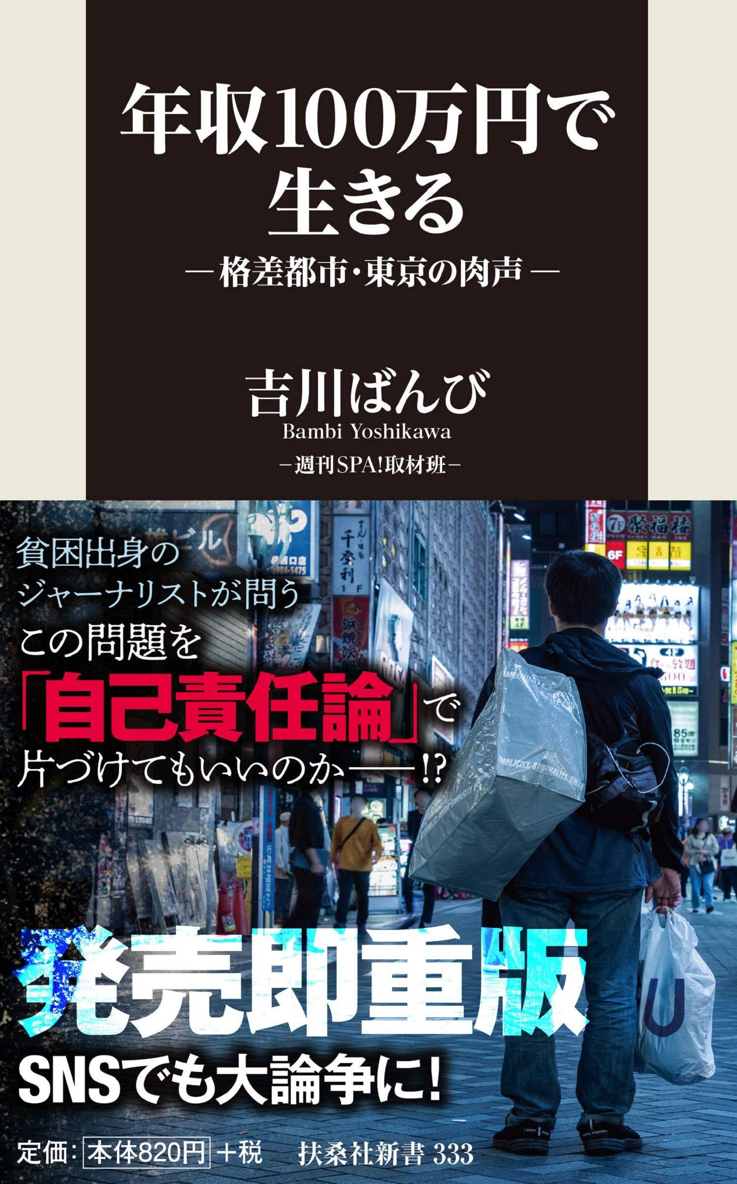 年収100万円で生きる-格差都市・東京の肉声- (扶桑社新書) | 吉川 ばん ...