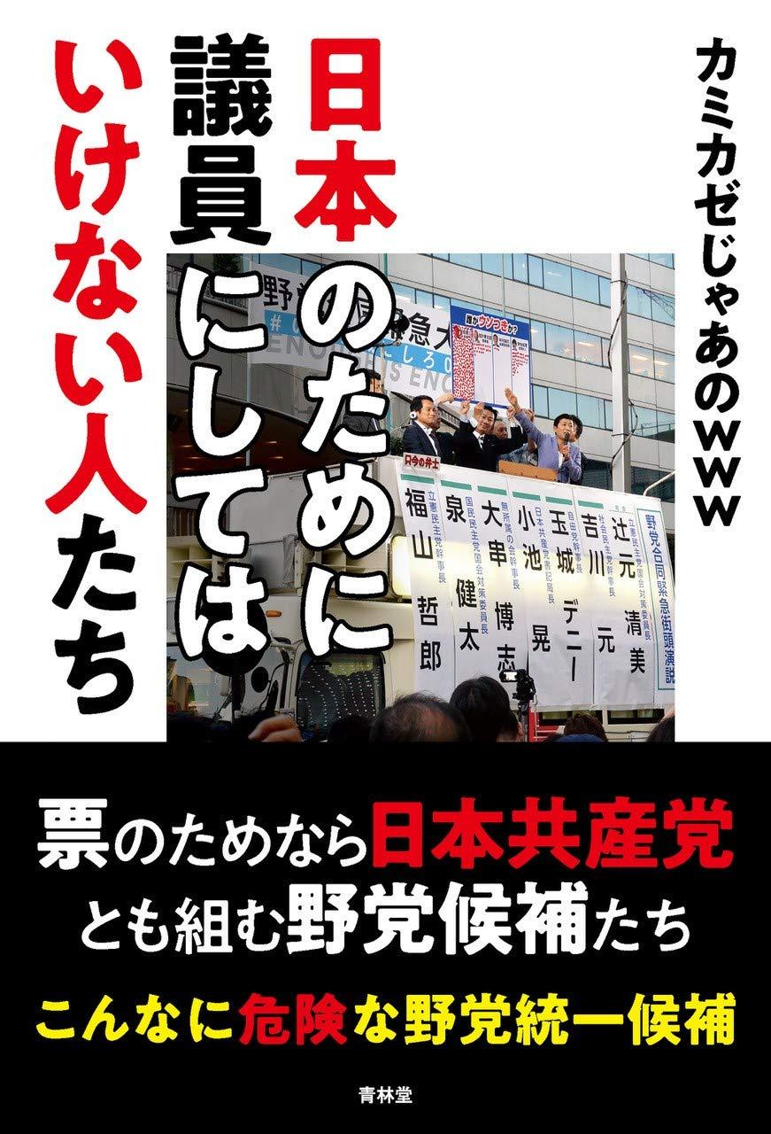 日本のために議員にしてはいけない人たち   カミカゼじゃあのwww  本 ...