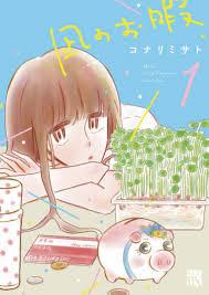 凪のお暇(1)(A.L.C・DX) | コナリ ミサト |本 | 通販 | Amazon