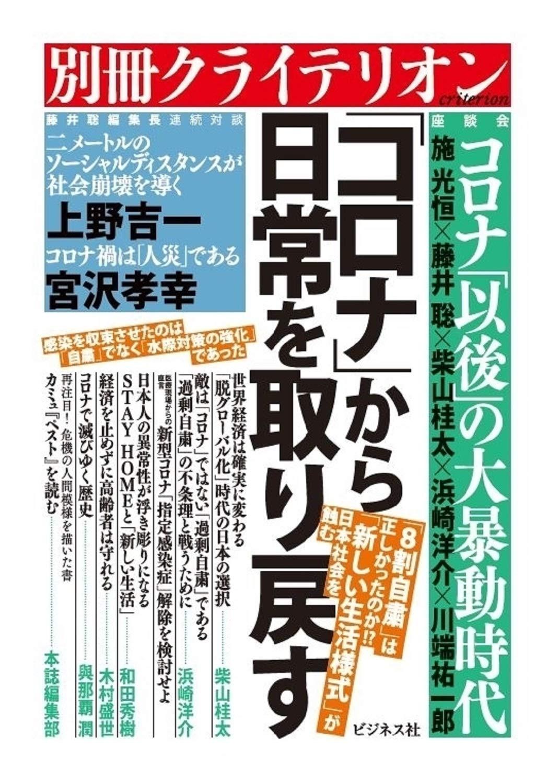 コロナ」から日常を取り戻す (別冊クライテリオン) | 藤井 聡, 柴山 ...