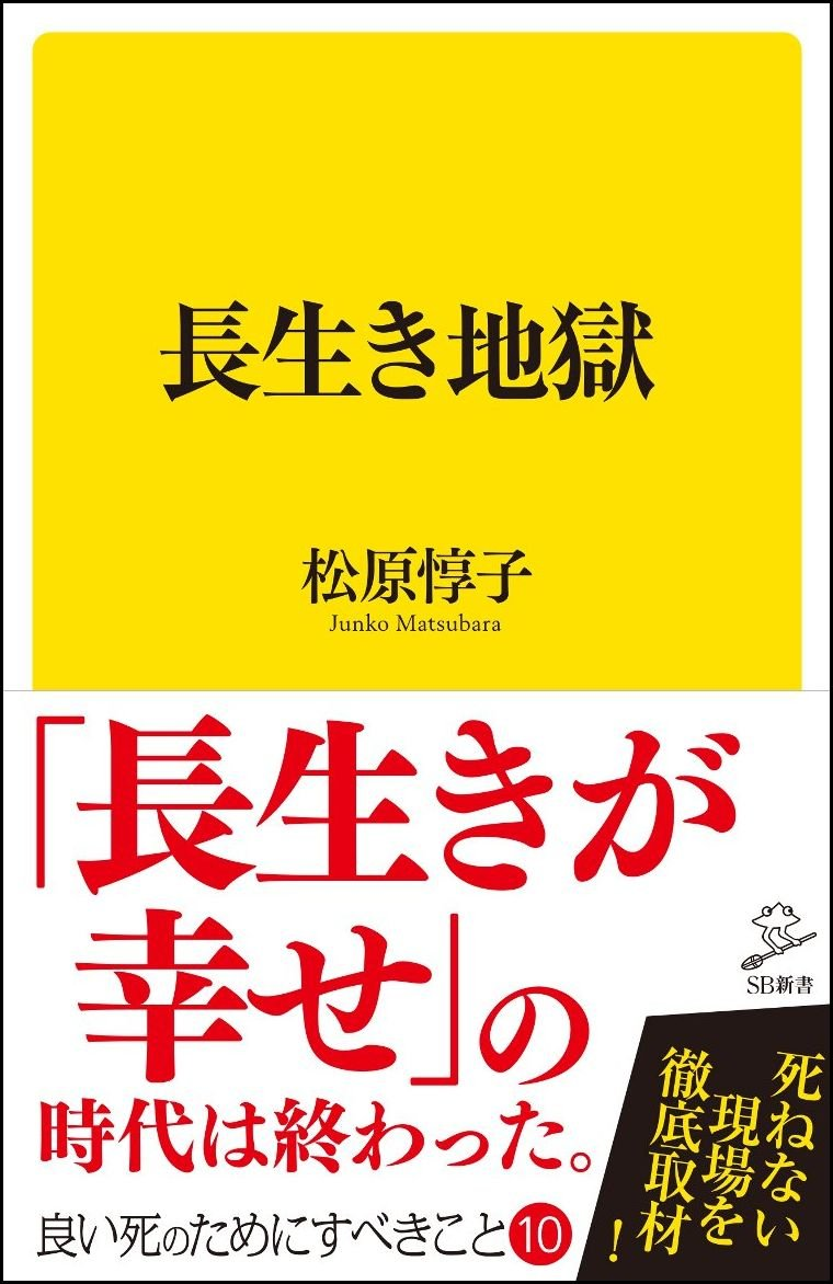 長生き地獄 (SB新書) | 松原 惇子 |本 | 通販 | Amazon