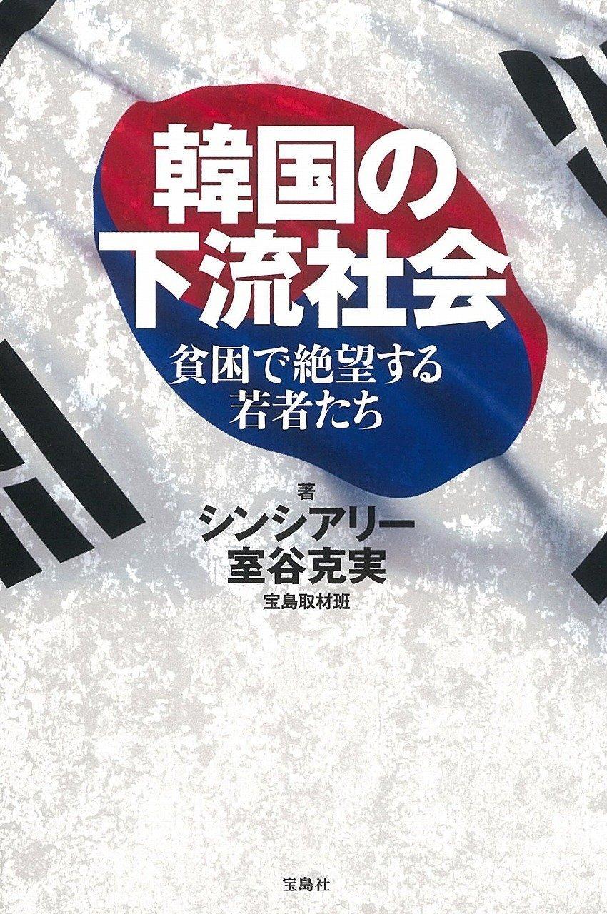 韓国の下流社会 貧困で絶望する若者たち | シンシアリー, 室谷 克実 ...