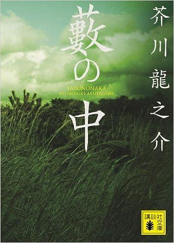 藪の中 (講談社文庫) | 芥川 龍之介 |本 | 通販 | Amazon