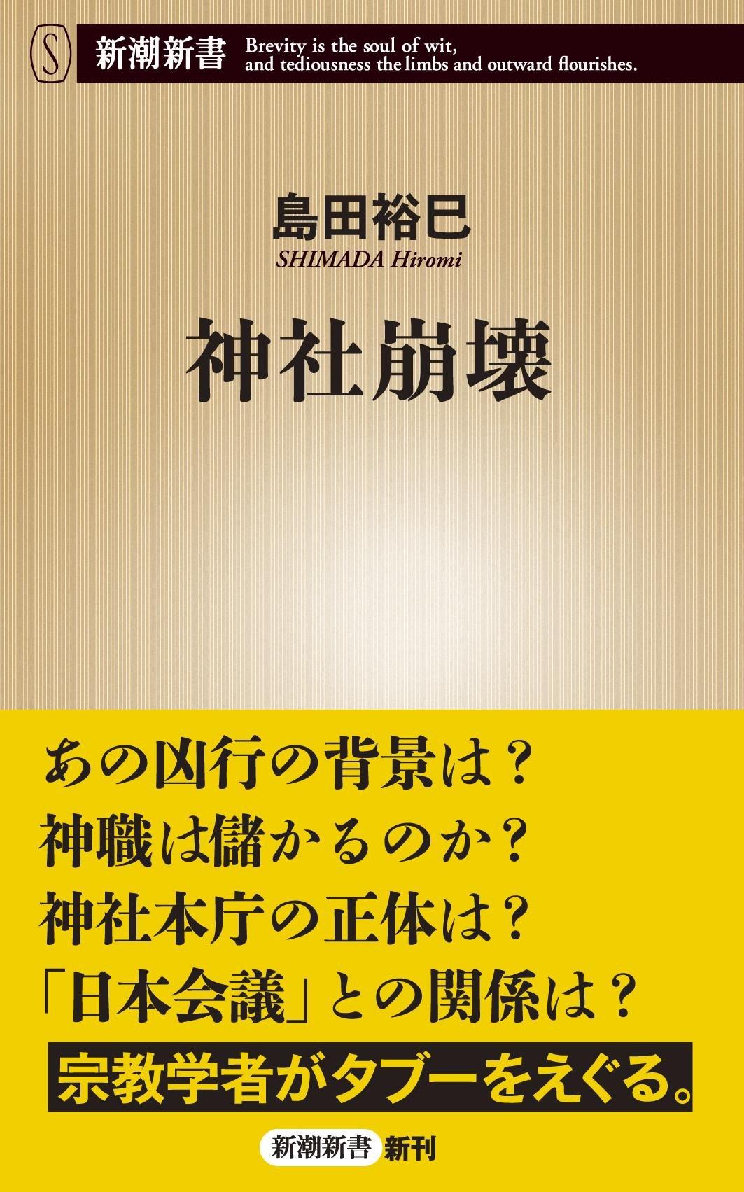 神社崩壊 (新潮新書) | 島田裕巳 |本 | 通販 | Amazon