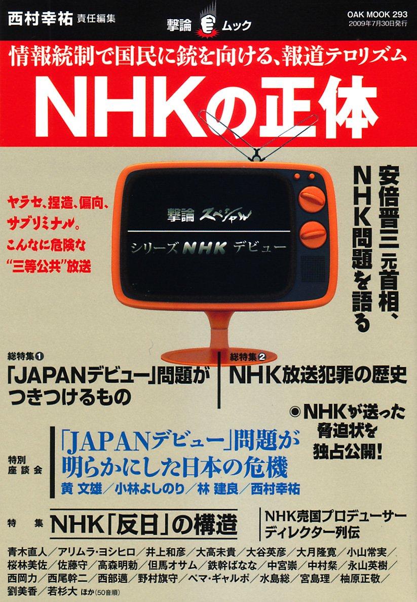 NHKの正体―情報統制で国民に銃を向ける、報道テロリズム(OAK MOOK 293 ...