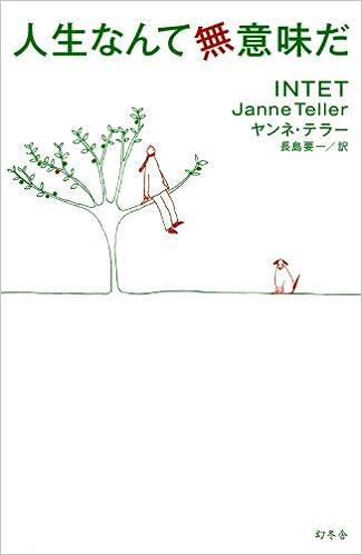 人生なんて無意味だ | ヤンネ・テラー |本 | 通販 | Amazon