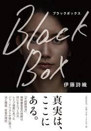 Black Box | 伊藤 詩織 |本 | 通販 | Amazon