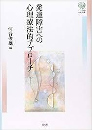 発達障害への心理療法的アプローチ (こころの未来選書) | 河合俊雄 ...