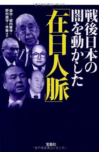 戦後日本の闇を動かした「在日人脈」 (宝島SUGOI文庫) | 森 功, 城内 ...