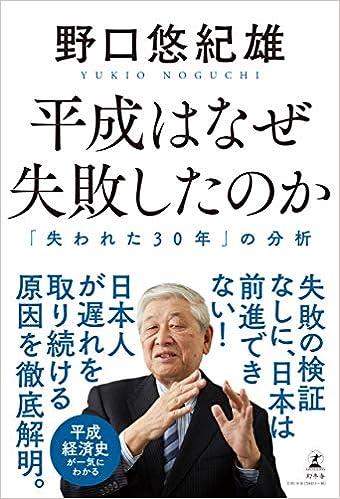 平成はなぜ失敗したのか (「失われた30年」の分析)   野口 悠紀雄  本 ...