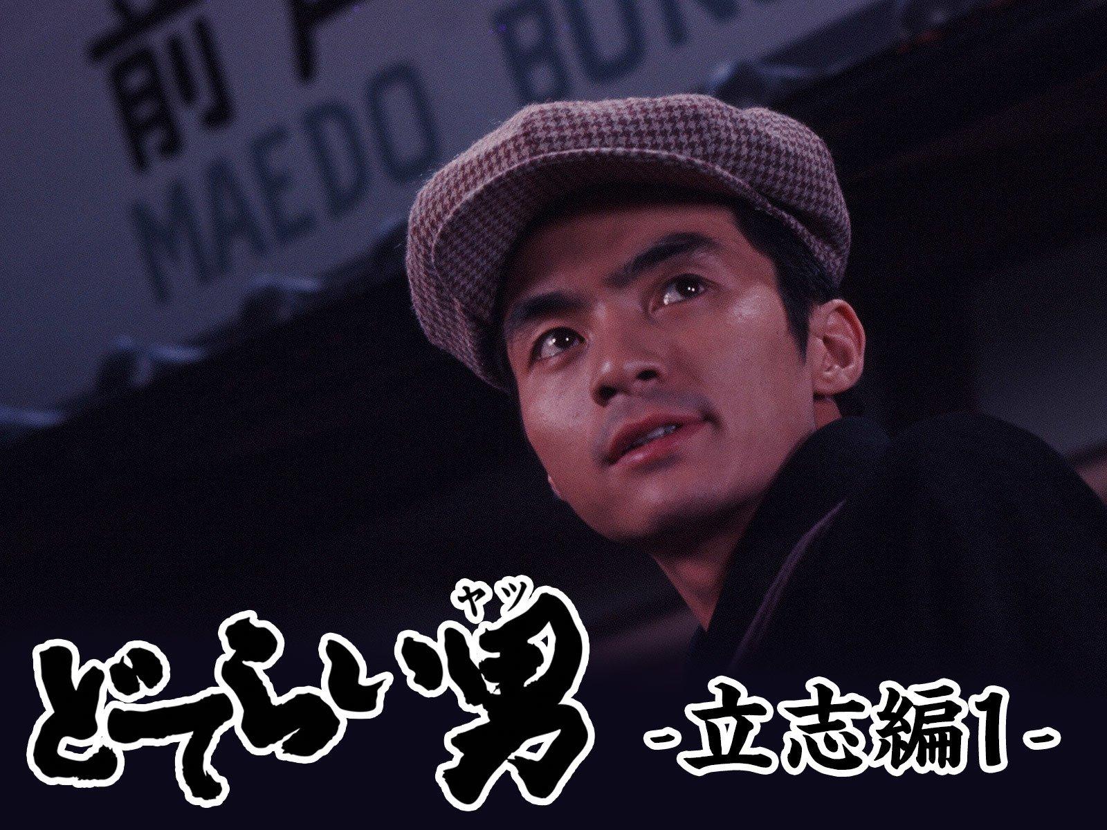 Amazon.co.jp: どてらい男 立志編1を観る   Prime Video