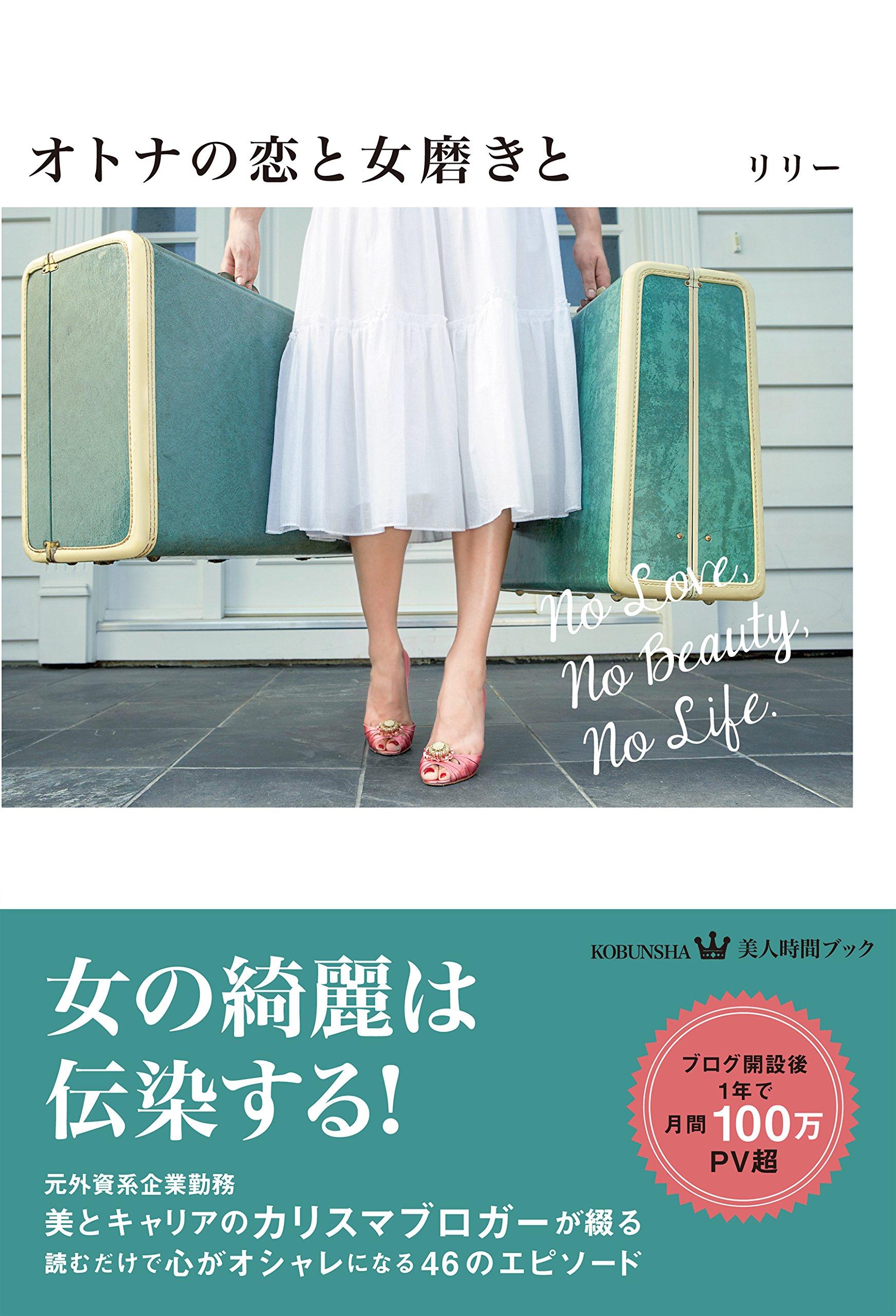 オトナの恋と女磨きと (美人時間ブック) | リリー |本 | 通販 | Amazon