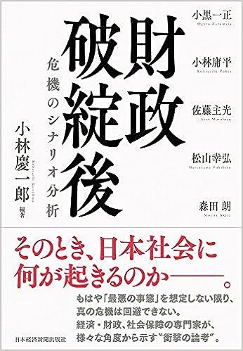 財政破綻後 危機のシナリオ分析 | 小林 慶一郎 |本 | 通販 | Amazon