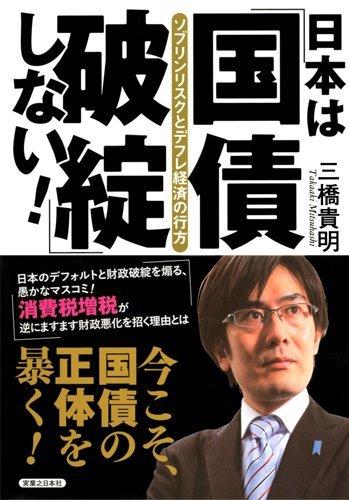 日本は「国債破綻」しない!   三橋 貴明  本   通販   Amazon