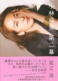 小林麻美 第二幕 | 延江 浩 |本 | 通販 | Amazon