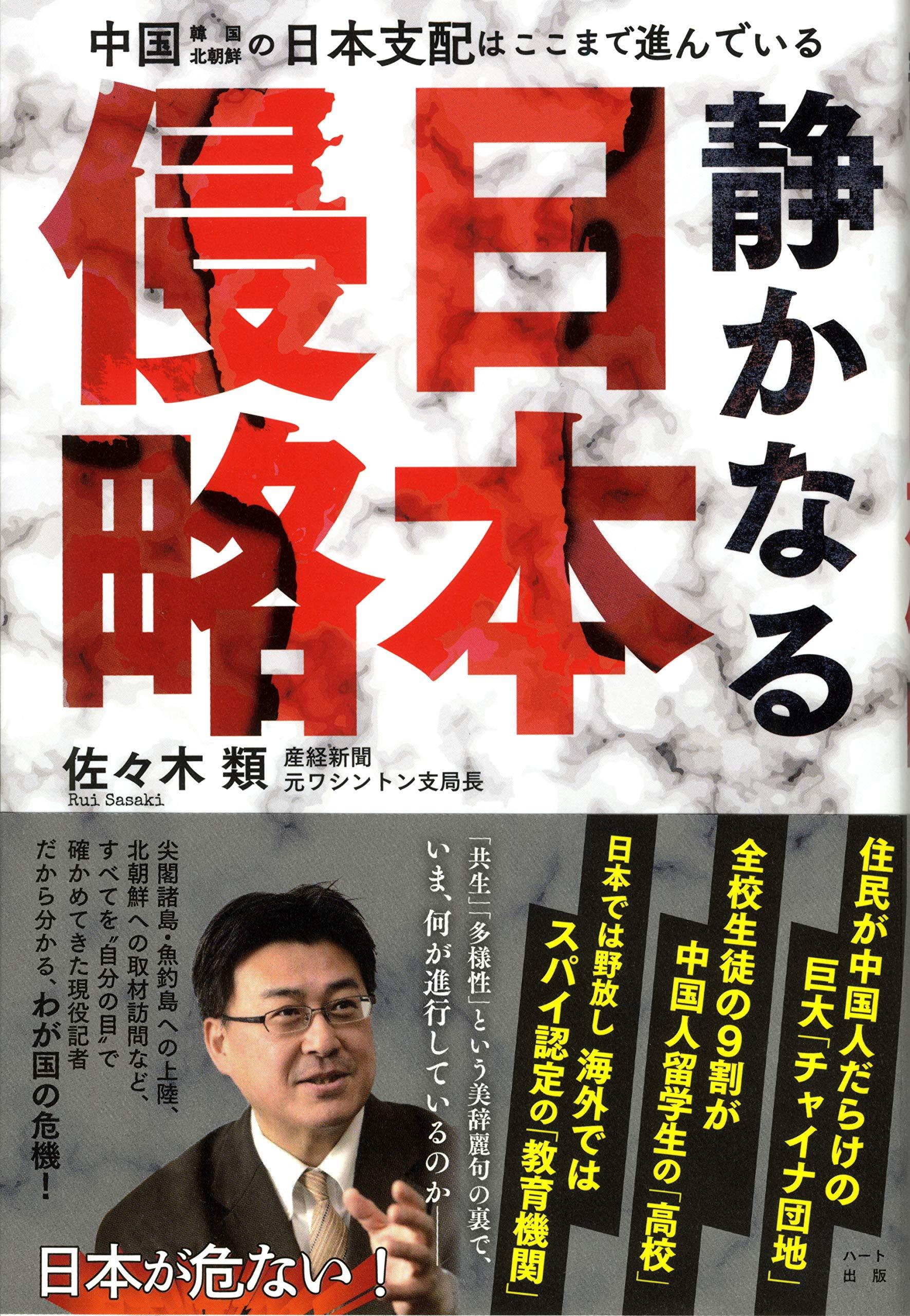 静かなる日本侵略 -中国・韓国・北朝鮮の日本支配はここまで進んでいる ...