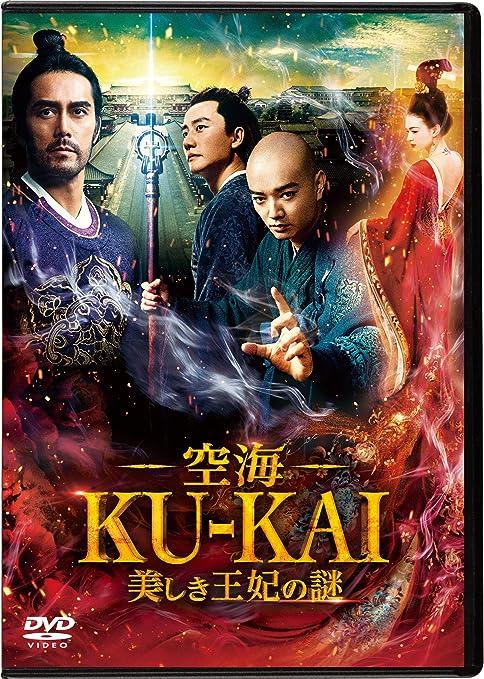 Amazon | 空海―KU-KAI―美しき王妃の謎 [DVD] | 映画