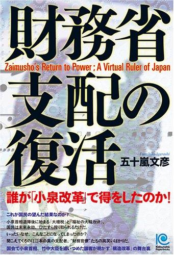 財務省支配の復活 Zaimusho's Return to Power ; A Virtual Ruler of ...