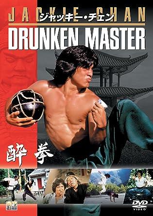 Amazon | 酔拳 (ドランク・モンキー) [DVD] | 映画