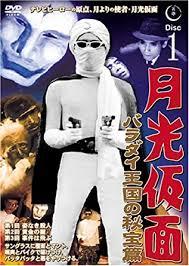 Amazon | 月光仮面 バラダイ王国の秘宝編 Disc1 [DVD] TVG-001 -TVドラマ