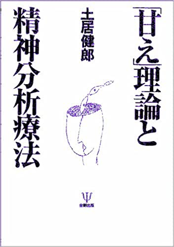 甘え」理論と精神分析療法   土居 健郎  本   通販   Amazon