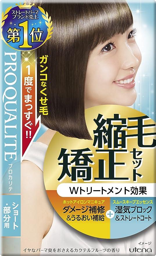 Amazon | プロカリテ 縮毛矯正セット ショート | ウテナ | パーマ液 通販