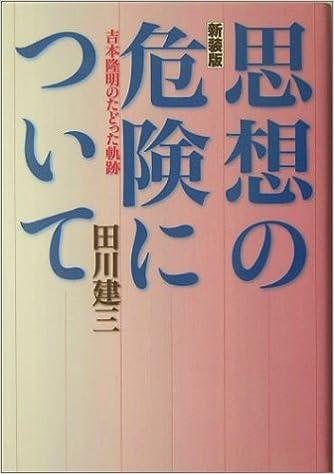 思想の危険について―吉本隆明のたどった軌跡   田川 建三  本   通販 ...
