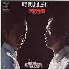 Amazon | 時間よ止まれ [EPレコード 7inch] | 矢沢永吉 | J-POP | 音楽