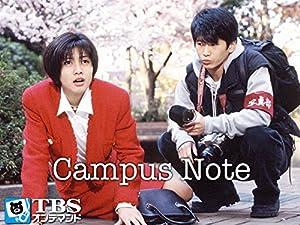 Amazon.co.jp: キャンパス・ノート【TBSオンデマンド】: 内田有紀 ...