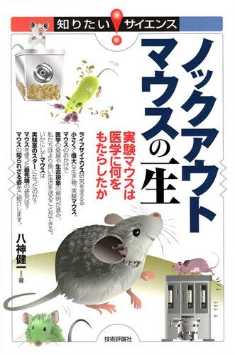 ノックアウトマウスの一生 -実験マウスは医学に何をもたらしたか ...