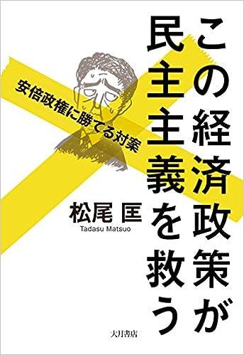 この経済政策が民主主義を救う: 安倍政権に勝てる対案   松尾 匡  本 ...