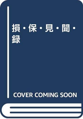 損・保・見・聞・録 | 琢哉, 伊藤 |本 | 通販 | Amazon