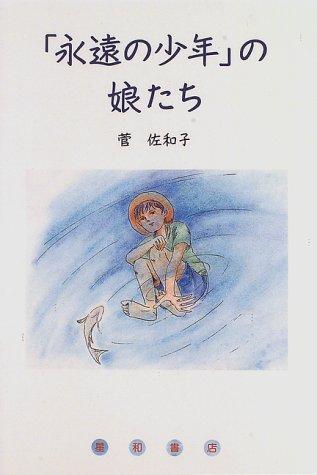 永遠の少年」の娘たち | 菅 佐和子 |本 | 通販 | Amazon