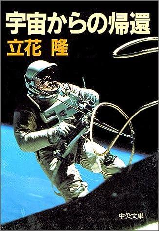 宇宙からの帰還 (中公文庫) | 立花 隆 |本 | 通販 | Amazon