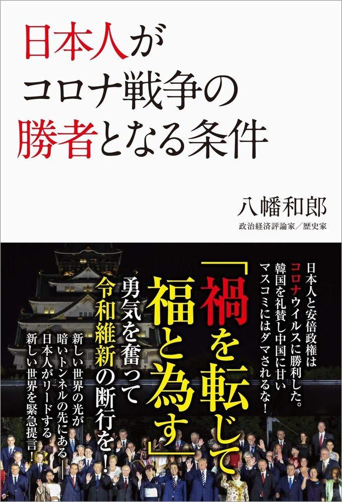 日本人がコロナ戦争の勝者となる条件 | 八幡 和郎 |本 | 通販 | Amazon