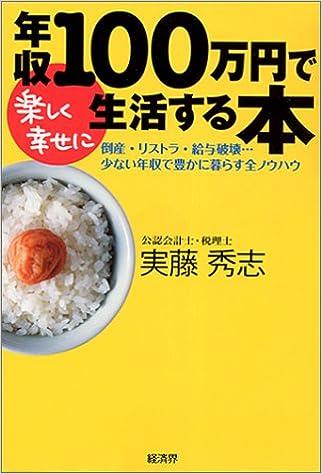 年収100万円で楽しく幸せに生活する本 | 実藤 秀志 |本 | 通販 | Amazon