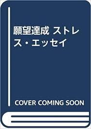 願望達成 ストレス・エッセイ | 花見 正樹 |本 | 通販 | Amazon