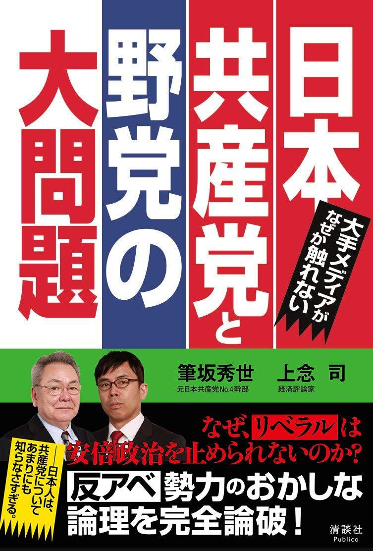 大手メディアがなぜか触れない 日本共産党と野党の大問題 | 筆坂 秀世 ...