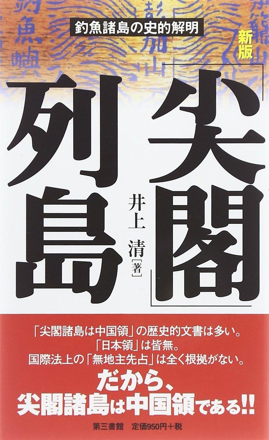 新版「尖閣」列島   清, 井上  本   通販   Amazon
