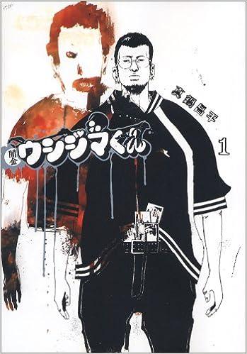 闇金ウシジマくん 1 (ビッグコミックス) | 真鍋 昌平 |本 | 通販 | Amazon