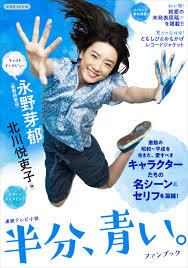 連続テレビ小説 半分、青い。ファンブック (洋泉社MOOK) | |本 | 通販 ...の画像