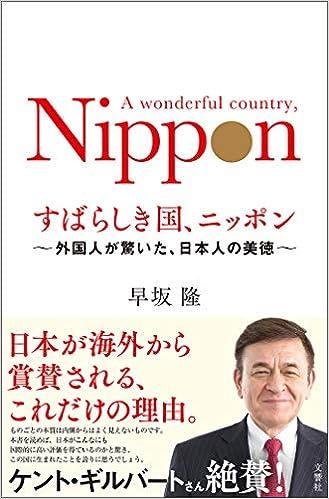 すばらしき国、ニッポン 外国人が驚いた、日本人の美徳 | 早坂 隆 |本 ...