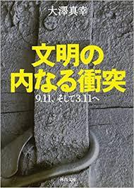 文明の内なる衝突---9.11、そして3.11へ (河出文庫) | 大澤 真幸 |本 ...