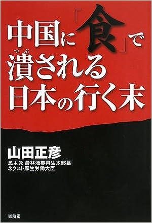 中国に「食」で潰される日本の行く末 | 山田 正彦 |本 | 通販 | Amazon