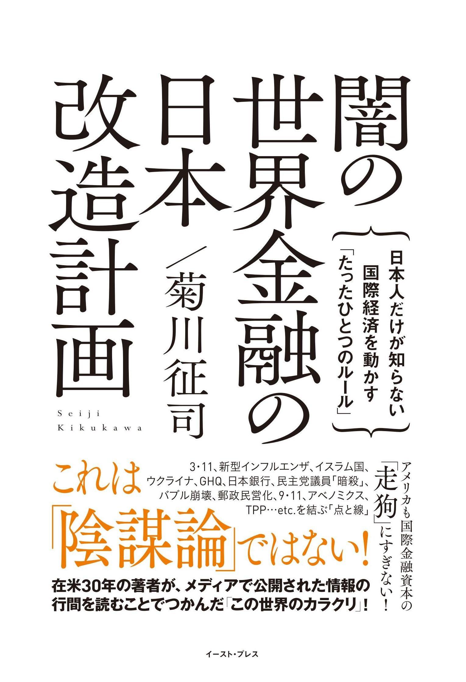 闇の世界金融の日本改造計画   菊川征司  本   通販   Amazon